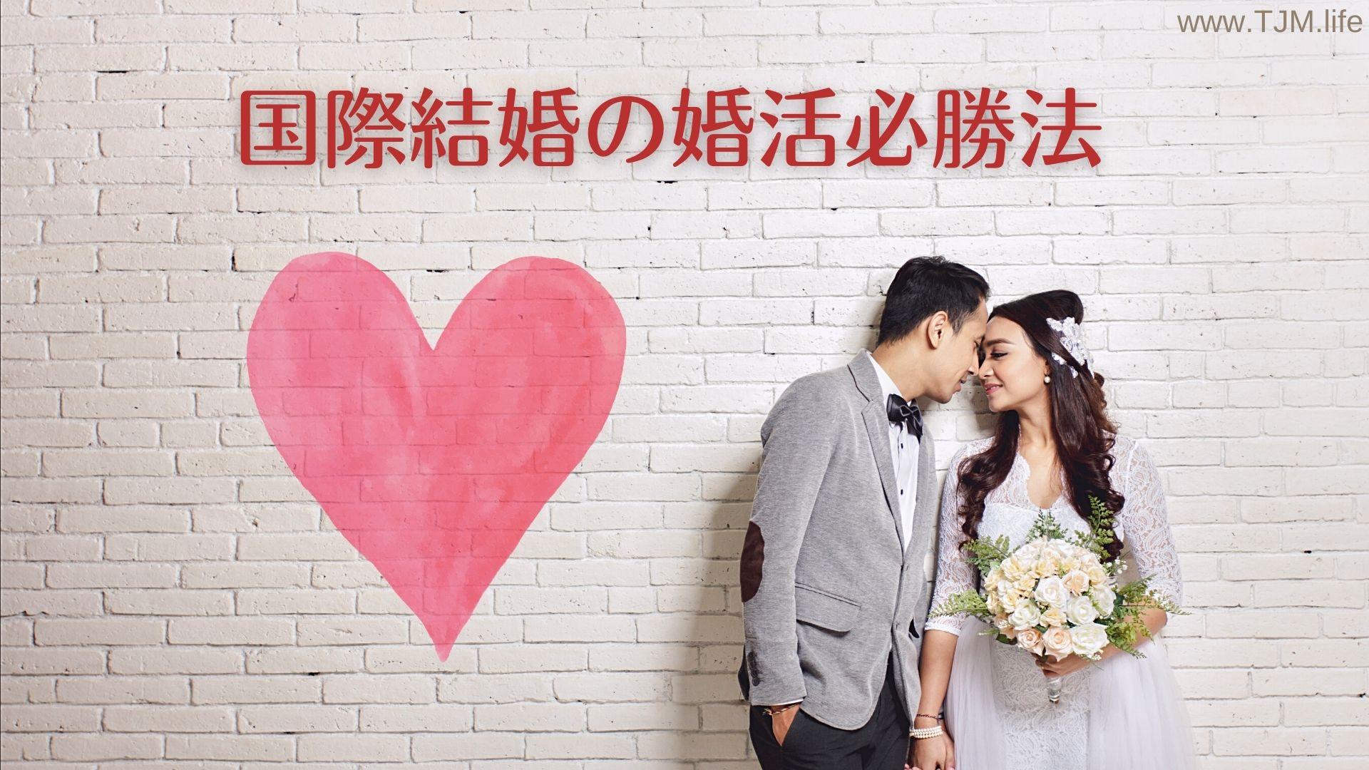 国際結婚の婚活必勝法