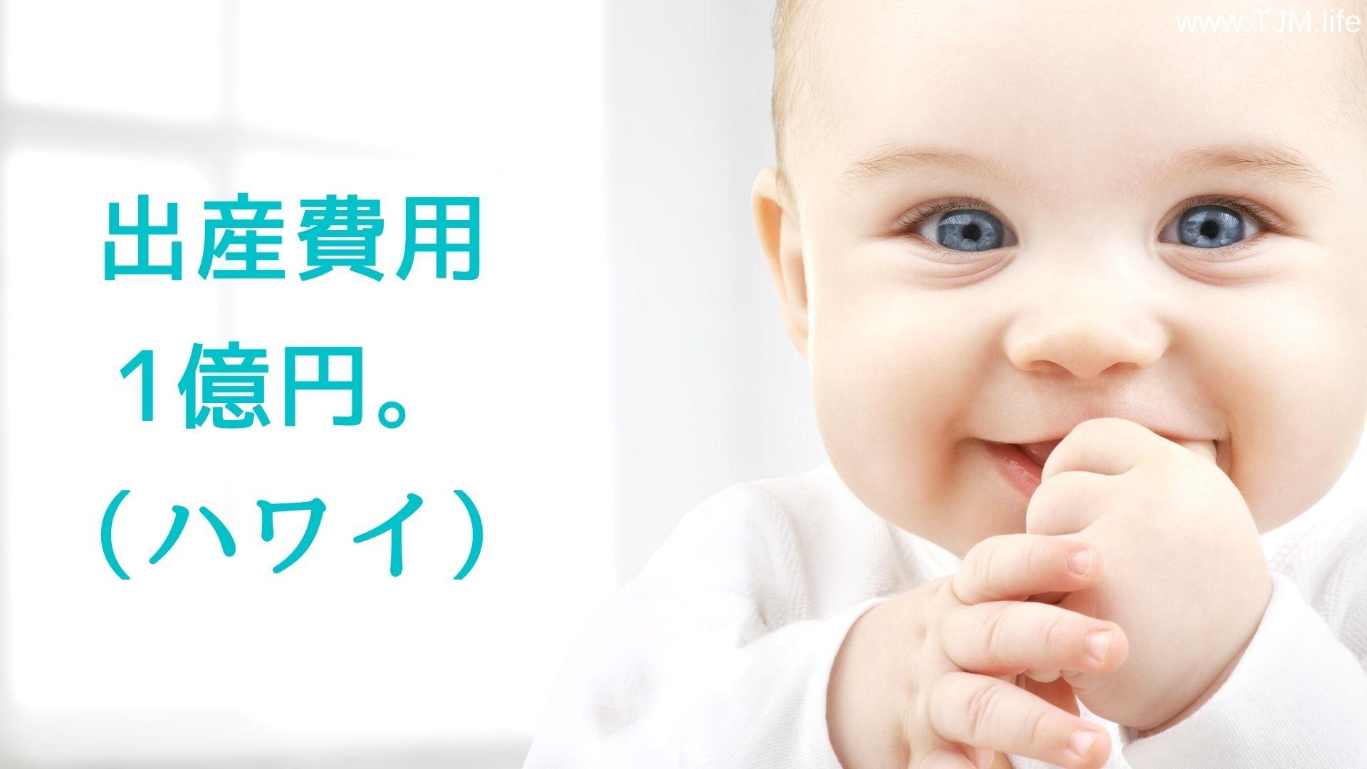 出産費用、1億円(ハワイ)