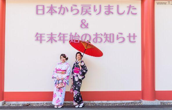 日本から戻りました & 年末年始のお知らせ