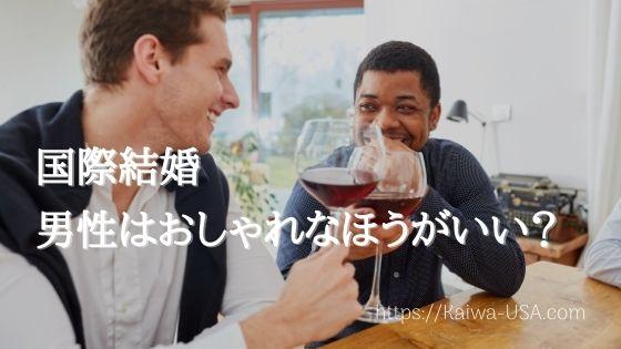 国際結婚 男性はおしゃれなほうがいい?