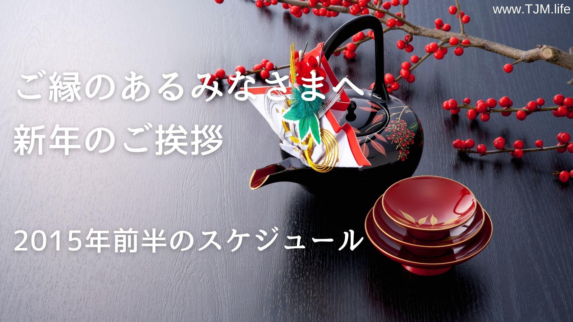 結婚相談所・新年のご挨拶