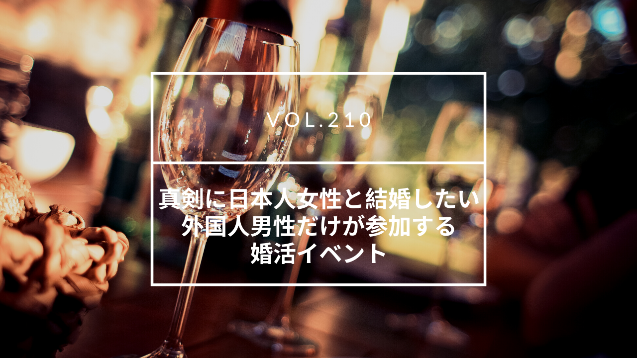 真剣に日本人女性と結婚したい外国人男性だけが参加する婚活イベント