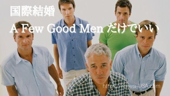 国際結婚 外国人男性 ご紹介