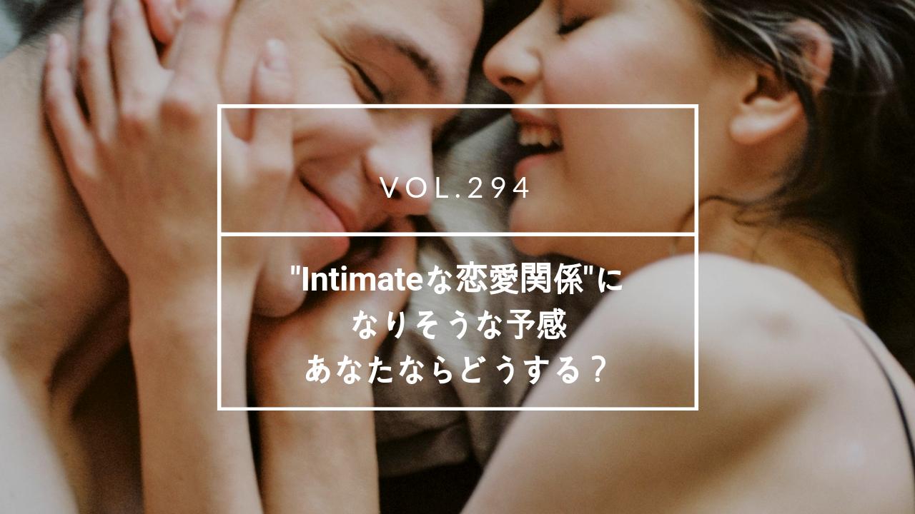 intimateな関係