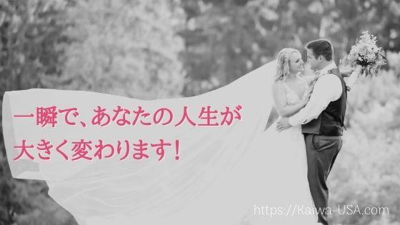 国際結婚 人生が変わる