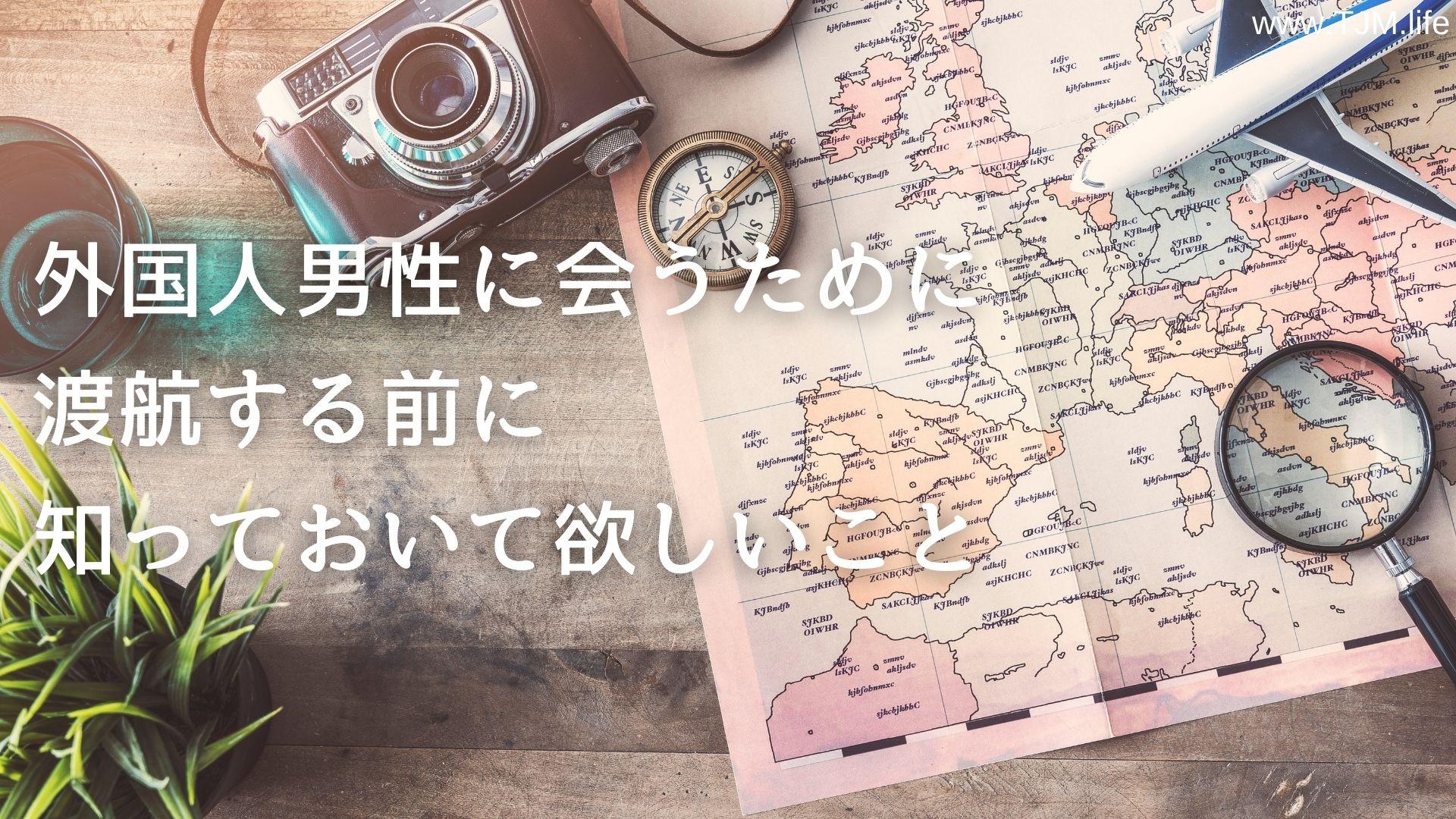 外国人男性に会うために渡航する前に 知っておいて欲しいこと
