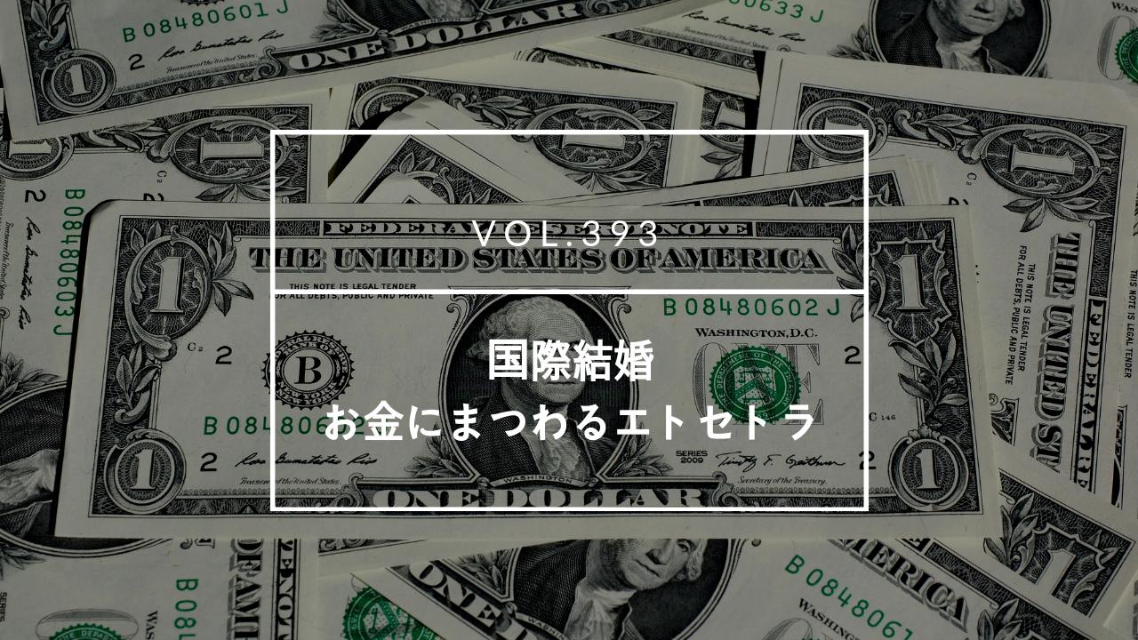 国際結婚とお金