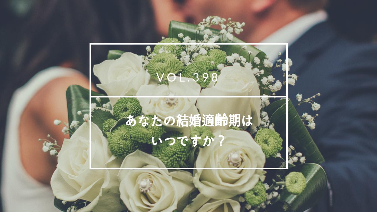 国際結婚 結婚適齢期