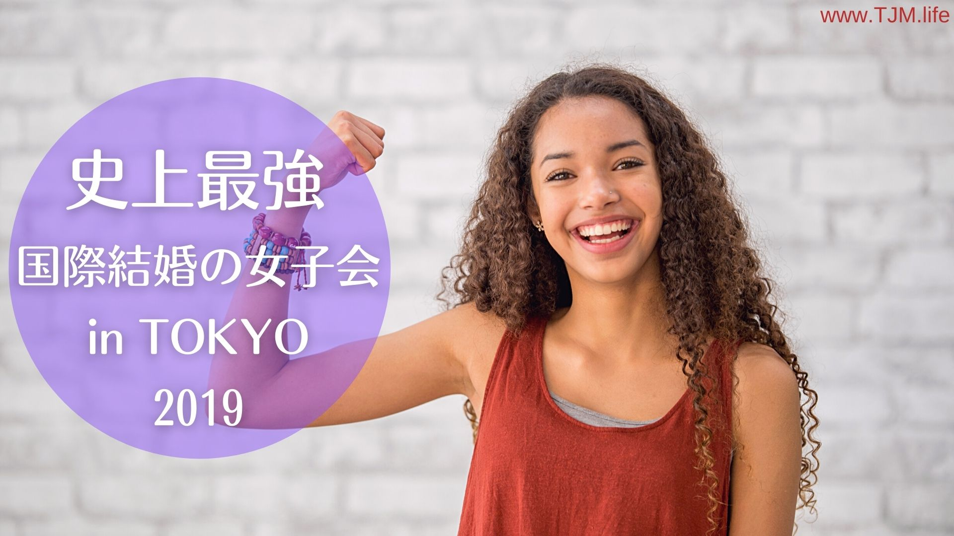 国際結婚の女子会 in TOKYO 2019