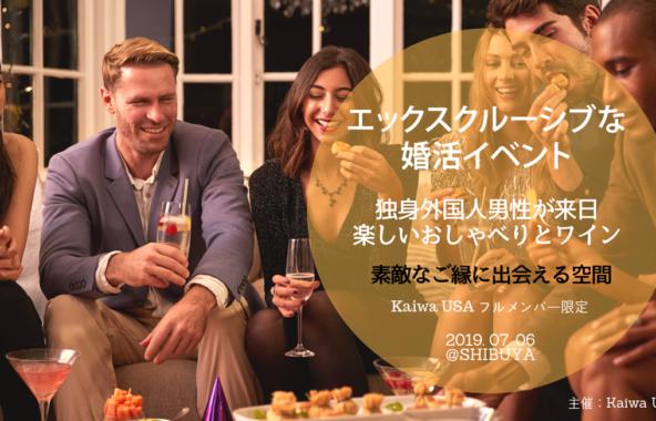 国際結婚の婚活イベント・エックスクルーシブな婚活パーティー in 渋谷