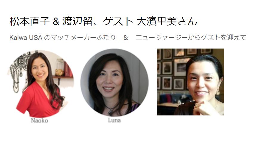 naoko matsumoto matchmaker