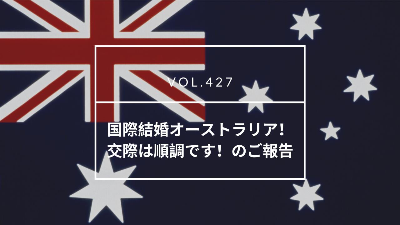 国際結婚オーストラリア