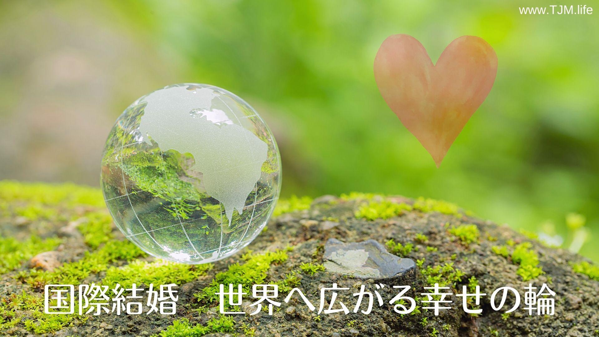国際結婚 世界へ広がる幸せの輪