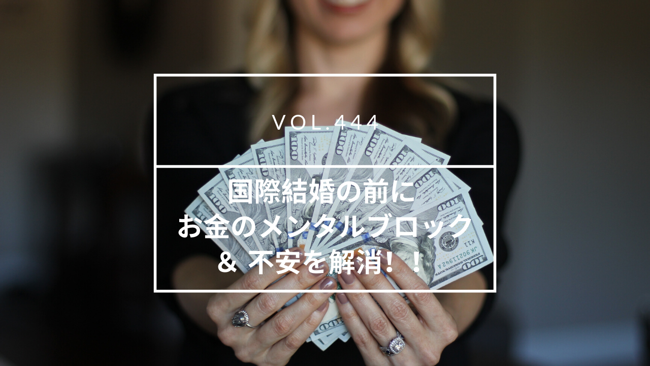 国際結婚 お金