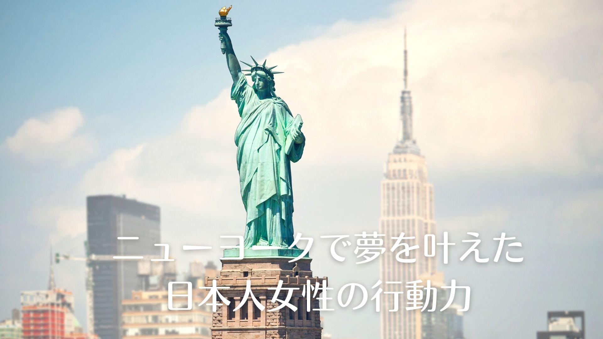 ニューヨークで夢をかなえた日本人女性の行動力