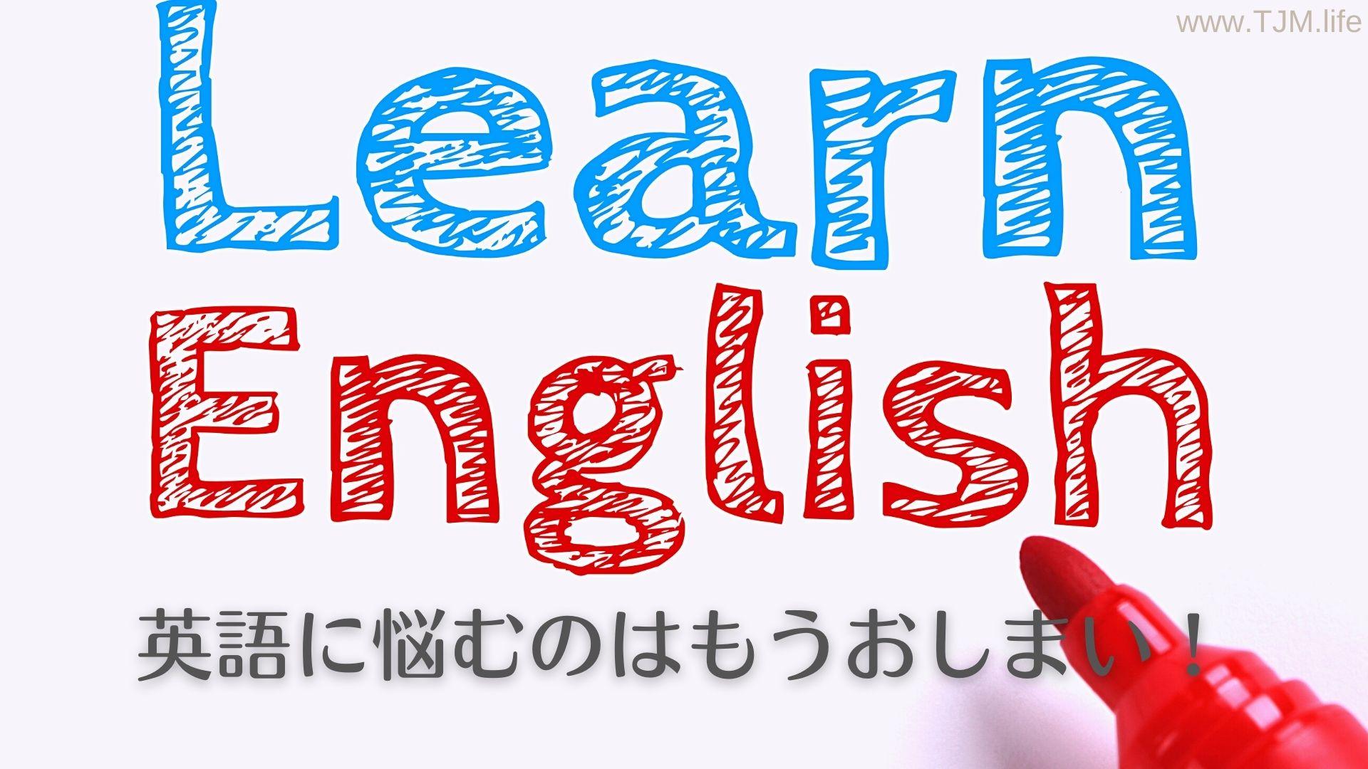 英語に悩むのはもうおしまい