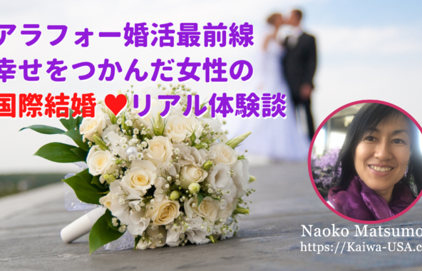 国際結婚 アラフォー 婚活