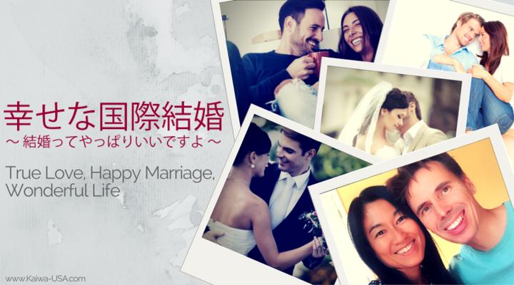 国際結婚 メルマガ