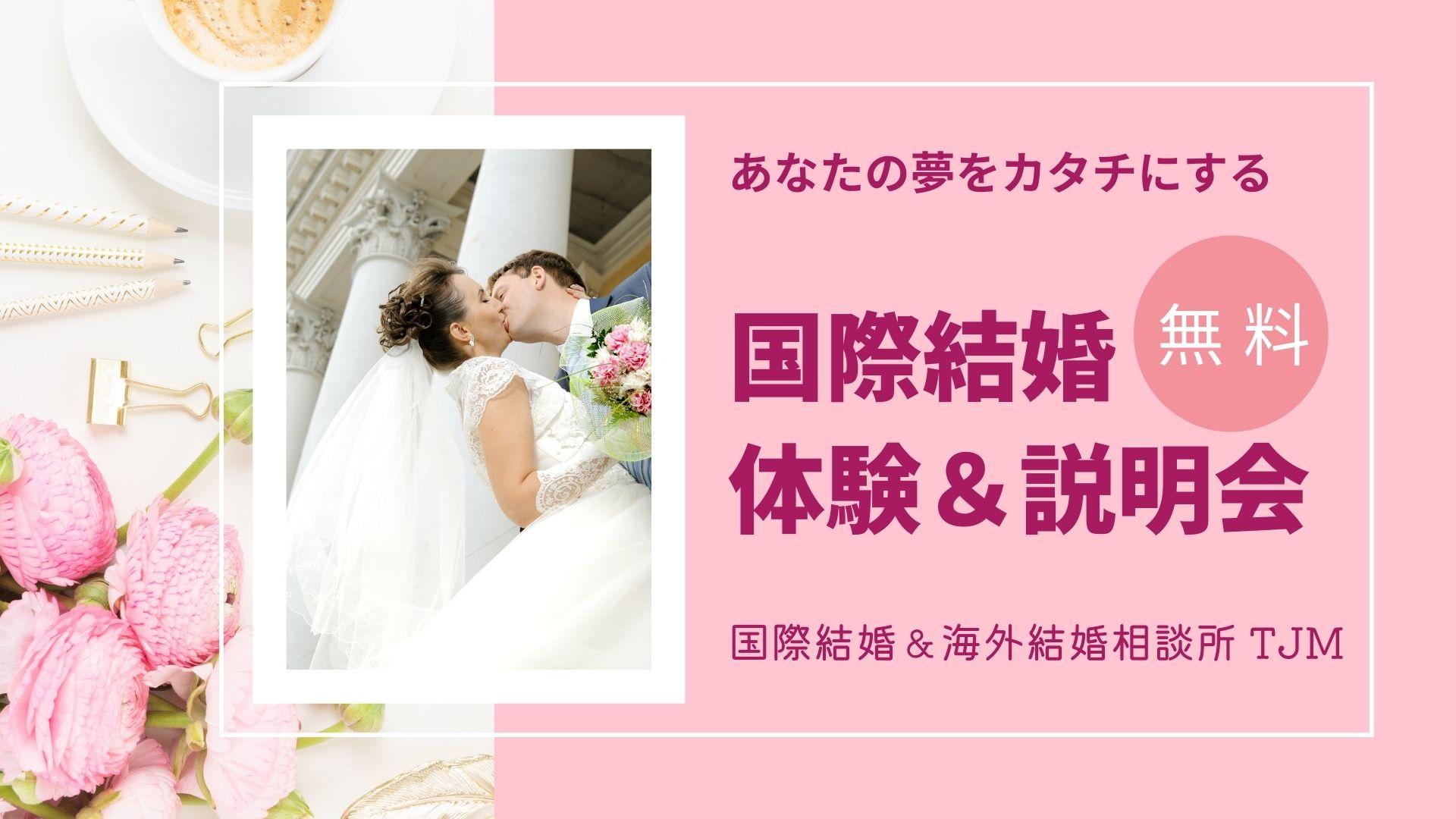 国際結婚・無料体験&説明会