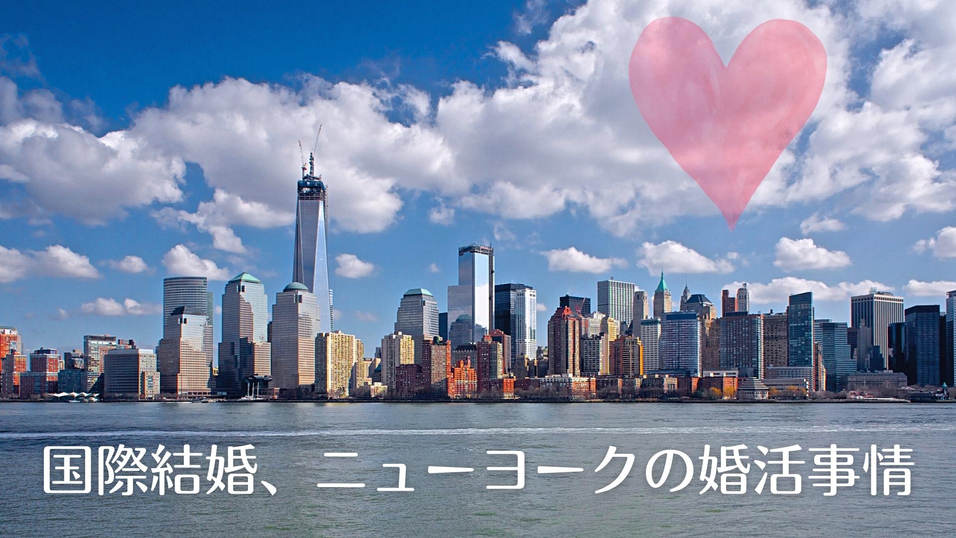 国際結婚、ニューヨークの婚活事情