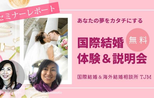 国際結婚の無料体験&説明会レポート