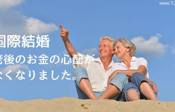 国際結婚、老後のお金の心配がなくなりました。
