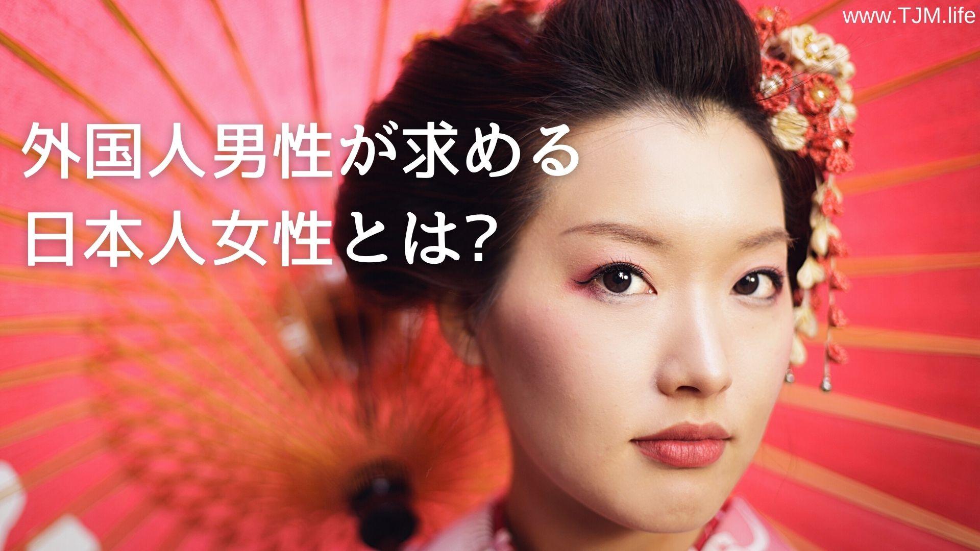 外国人男性が求める日本人女性とは