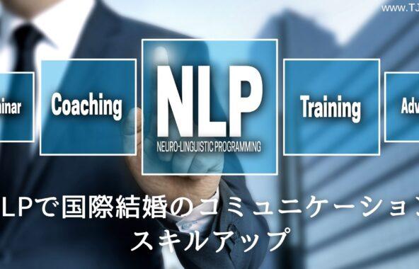 NLPで国際結婚のコミュニケーションスキルアップ
