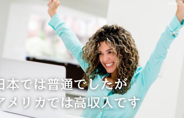 日本では普通でしたが、アメリカでは高収入