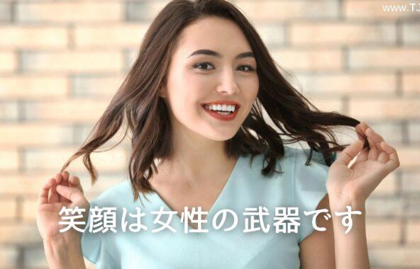 笑顔は女性の武器です